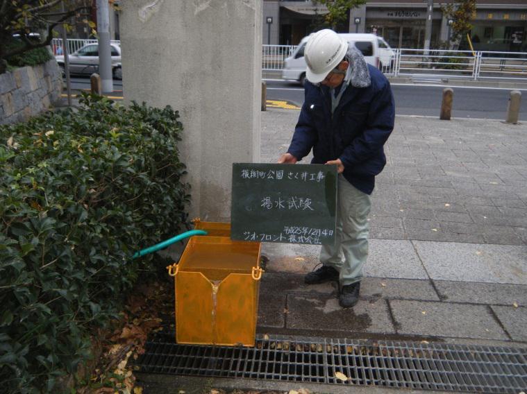 ⑬-1揚水試験(三角ゼキ水槽使用)