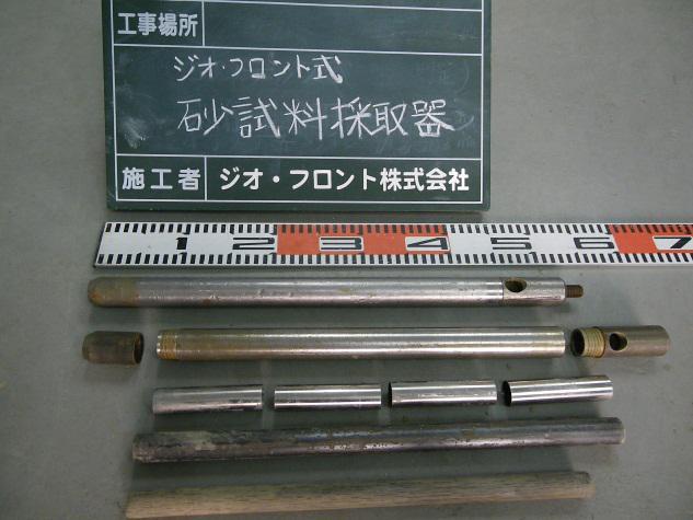 ジオ・フロント式砂試料採取器 (実用新案登録)