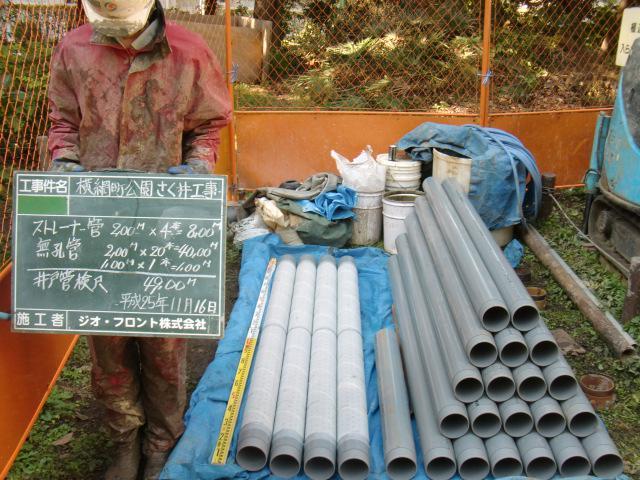⑤掘削後、井戸に挿入する井戸管の検尺