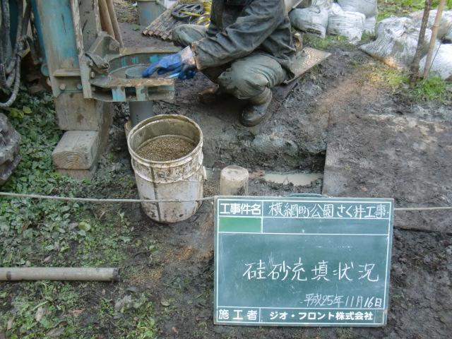⑦ストレーナー管の周囲に硅砂充填