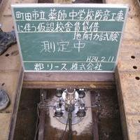 町田市立薬師中学校防音工事に伴う仮設校舎賃貸借地耐力試験のサムネイル