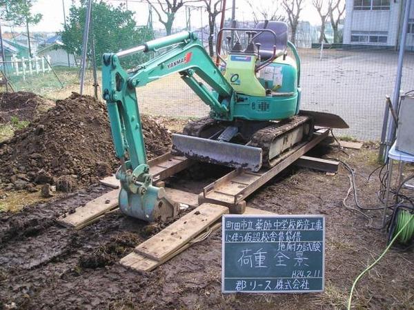 町田市立薬師中学校防音工事に伴う仮設校舎賃貸借地耐力試験
