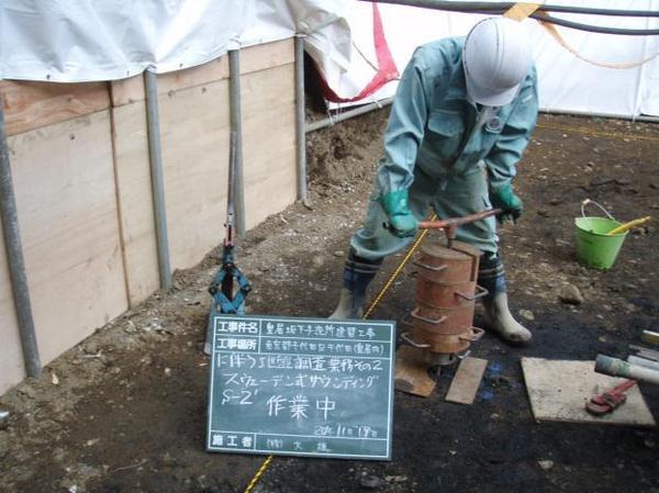 皇居坂下手洗所建替工事に伴うスウェーデン式サウンディングのサムネイル